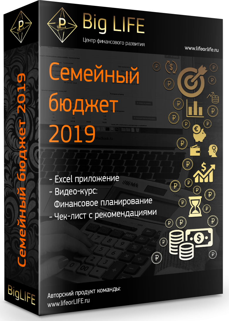 Учет личного и семейного бюджета на 2019 год
